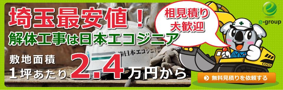 埼玉・東京で解体するなら埼玉・東京で最安値の日本エコジニアにお任せ。解体工事の費用は敷地面積1坪あたり2.4万円から