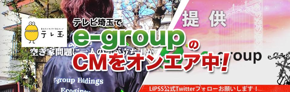 テレビ埼玉でe-groupのスポットCMで放送されました