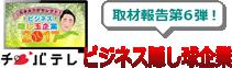 取材報告 千葉テレビに取材されました!