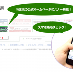 埼玉県の公式ホームページにバナーが掲載されました。