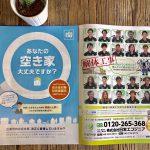 三鷹市の冊子に日本エコジニアが掲載されました