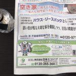 産経新聞東京23区版に掲載されました