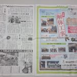 産経新聞の千葉県・神奈川県・埼玉県版に掲載されました。