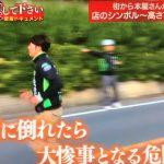 フジテレビ 特番に弊社代表 渋谷巧 本社営業部小坂覇偉斗を始め多数のスタッフが出演させて頂きました