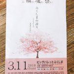 3月11日福島県郡山市で行われた東日本大震災の復興イベント 福魂祭に協賛させて頂きました