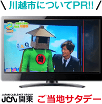 取材報告 JCN関東に取材されました!