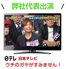 弊社代表出演 日本テレビ ウチのガヤがすみません!!