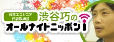 渋谷巧のオールナイトニッポンi